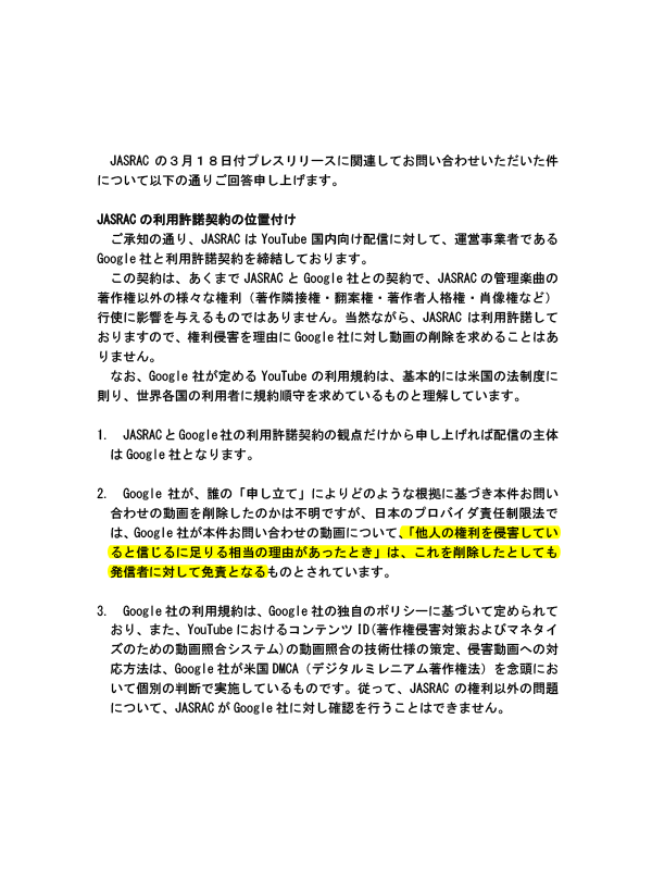 JASRAC_kaitou