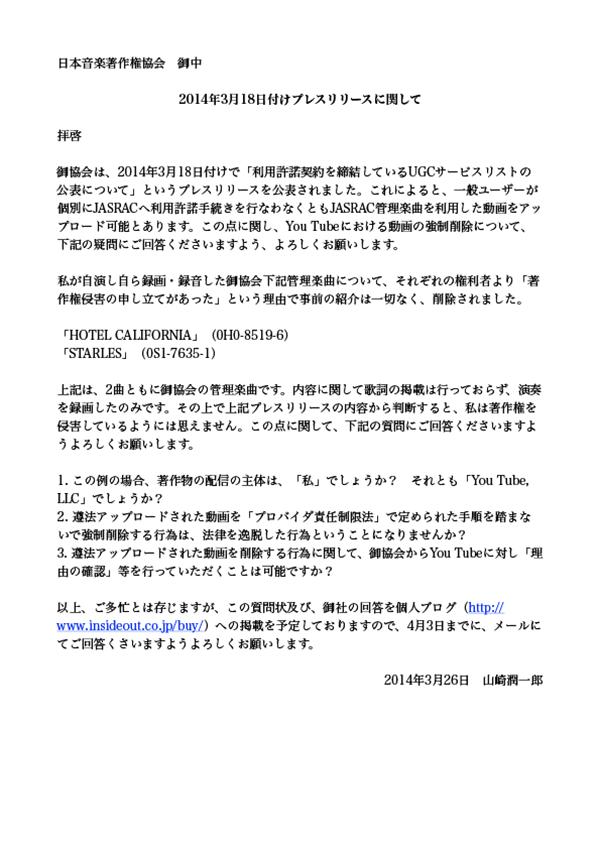 JASRAC_shitumon