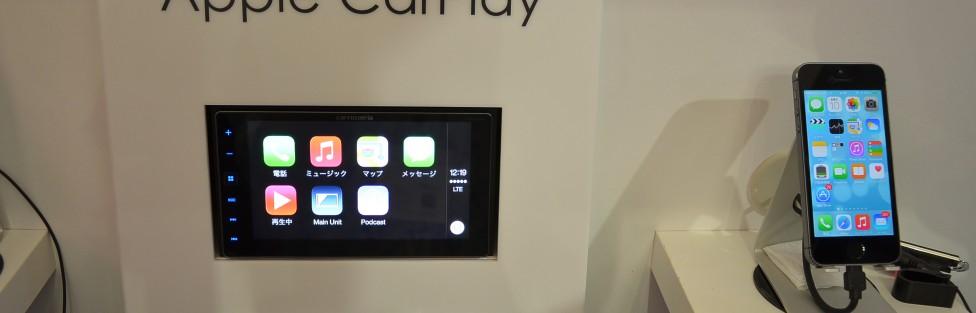 Apple CarPlayを見てきました